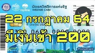 บัตรคนจน 22 กรกฎาคม 64 มีเงินเข้า 200 บาท กดเงินสดได้เลยทั่วประเทศ