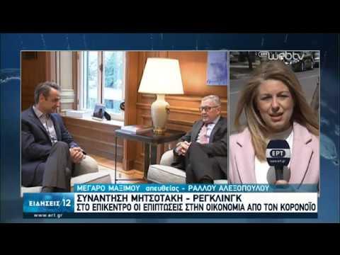 'Αρση πλαφόν από ΕΚΤ στην κατοχή ομολόγων- Στο Μαξίμου ο Κλ. Ρέγκλινγκ | 07/03/2020 | ΕΡΤ