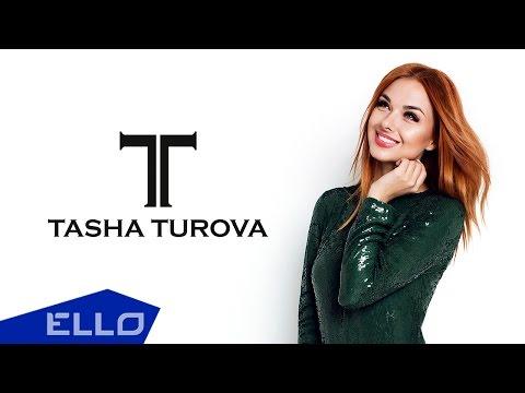 TASHA TUROVA - Новый Год (New Year)