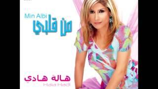 اغاني حصرية Hala Hadi ... Idd Maaya Idd | هالة هادي ... عد معايا عد تحميل MP3