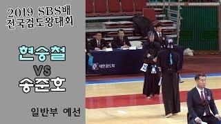 현승철 vs 송준호 [2019 SBS 검도왕대회 : 일반부 예선] [검도V] kendoV 영상