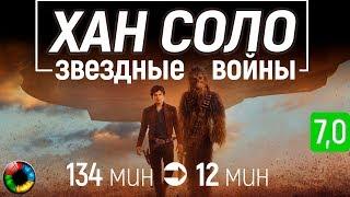 Хан Соло. Звездные войны (2 часа 15 мин за 12 минут)