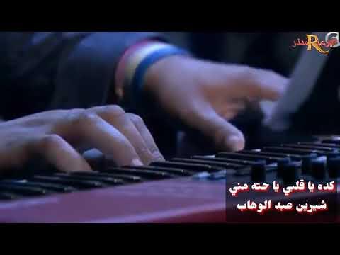 كده يا قلبي يا حته مني - شيرين عبد الوهاب