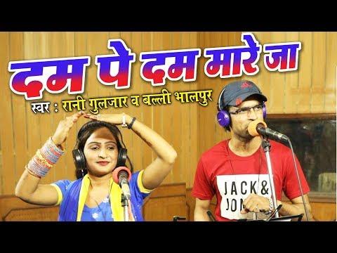 दम पे दम मारे जा - रानी गुलजार व बल्ली भालपुर - New Rasiya 2019 - Kamal Cassette