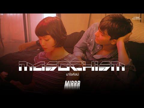 มาโซคิสม์ (Masochism) - Mirrr