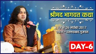 Shrimad Bhagwat Katha || Day - 6 || Ahmedabad || 19-26 November 2017