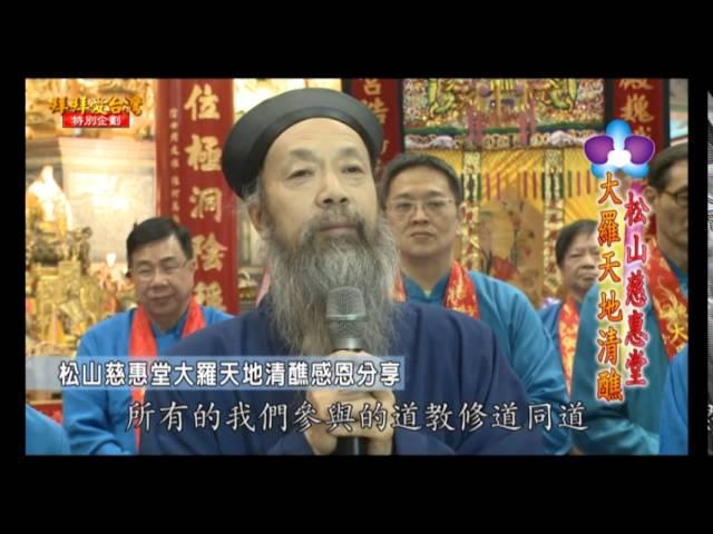 台北松山慈惠堂-大羅天地清醮-七醮十二壇-Part7