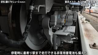 東京メトロ、丸ノ内線の新型車両「2000系」公開(動画あり)