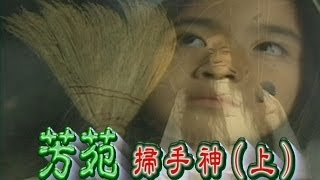 台灣奇案 EP043|芳苑-掃手神(上)