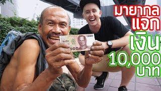 เล่นมายากลแจกเงิน 10,000 บาท ให้คนข้างถนน!!