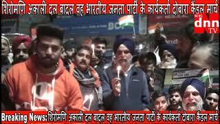 शिरोमणि अकाली दल बादल वह भारतीय जनता पार्टी के कार्यकर्ता दोबारा कैंडल मार्च