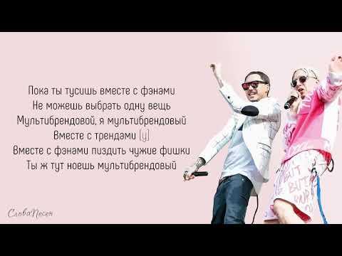 Скриптонит - Мультибрендовый (ft. 104, T-Fest, Niman)   ТРЕК + ТЕКСТ   LYRICS