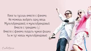 Скриптонит - Мультибрендовый (ft. 104, T-Fest, Niman) | ТРЕК + ТЕКСТ | LYRICS