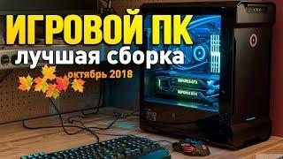 Оптимальный игровой ПК (октябрь 2018)