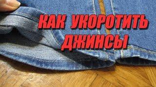 Как укоротить джинсы | Любовь Комиссарова