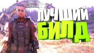 Fallout 76: ЛУЧШИЙ БИЛД НА ЛОУЛАЙФ МИЛИКА, ТОП УРОН, БЕЗ ПА, ГАЙД, СОВЕТЫ (LowLife Melee Build)