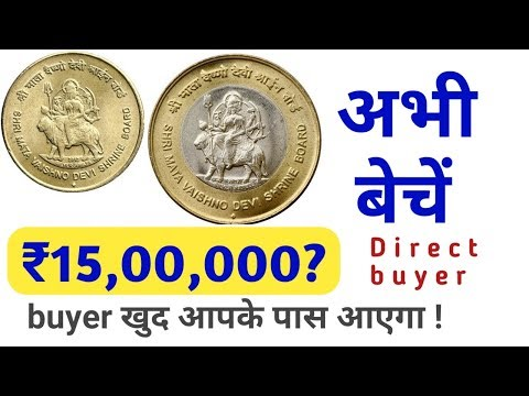 Sell old coins and note direct buyer | vaishno devi coins