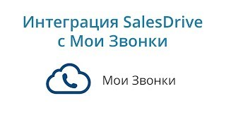 Интеграция SalesDrive и Мои Звонки
