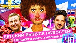 Чё Происходит #14 | Разблокировка Telegram, дебаты Каца и Навального, новые персонажи «Ну, погоди!»