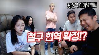 내로남불#1)철구 현역 확정!!?ㅣ용느x철구x외질혜x킹기훈x가현x꽃자 2018.06.06