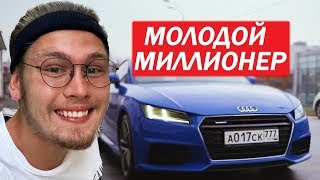 РАЗВОД НА ТЕНДЕРАХ\МОЛОДОЙ МИЛЛИОНЕР МАКСИМ ЯНУШЕВИЧ