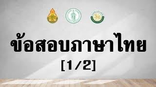 พิชิตข้อสอบ อปท. - ภาษาไทย ตอนที่ 1