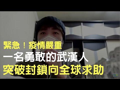 武汉青年冒死求救 痛骂中共领导人青海作秀