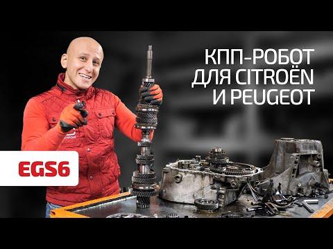 Надежный или безнадежный: что случается с роботом EGS6 для Citroen и Peugeot.