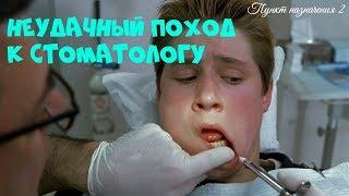 Смерть Тима. Поход к стоматологу. Пункт назначения 2. Киноэпизод.