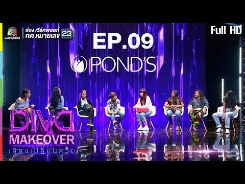 Diva Makeover เสียงเปลี่ยนสวย  | EP.09 | 19 ก.พ. 61 Full HD