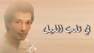 تحميل و مشاهدة في قلب الليل - علي الحجار | Ali Elhaggar - fi 2lb ellel MP3