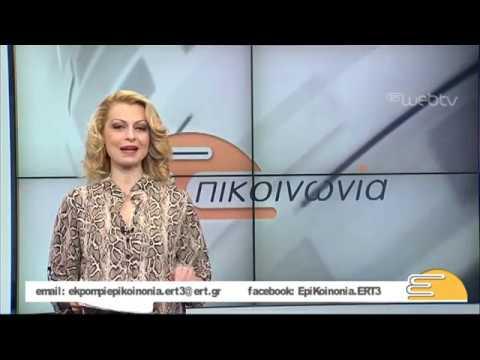 Τίτλοι Ειδήσεων ΕΡΤ3 10.00 | 10/01/2019 | ΕΡΤ