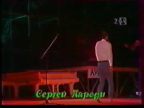 Сергей Паради. Оля.