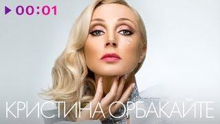 КРИСТИНА ОРБАКАЙТЕ   TOP 20   Лучшие песни