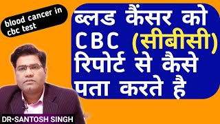 ब्लड कैंसर को cbc टेस्ट से कैसे पता करते है | cbc test result in blood cancer | blood cancer tests  IMAGES, GIF, ANIMATED GIF, WALLPAPER, STICKER FOR WHATSAPP & FACEBOOK