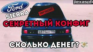 Ford Sierra Секретный конфиг. Сколько стоит подготовить под дрифт?