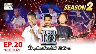 SUPER 10 | ซูเปอร์เท็น | EP.20 | 16 มิ.ย. 61 Full HD