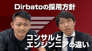 Dirbato's Recruitment Policy