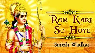 Raam Kare So Hoye Bhajans - Suresh Wadkar Bhajans -श्री राम भजन - Hindi Bhakti Songs - Jai Shri Raam
