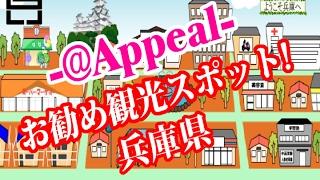 兵庫県観光スポット!アットアピール