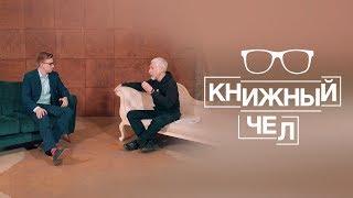 Минкин о театре, русском рэпе и искусстве перевода. Книжный чел #6