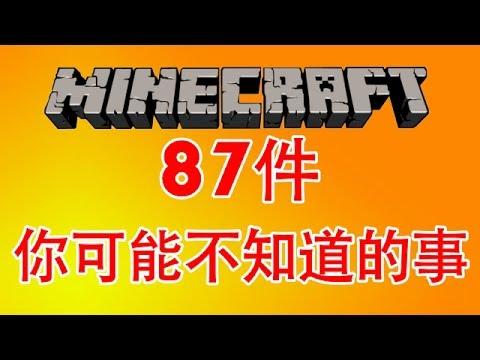 【Minecraft】87件你可能不知道的事!