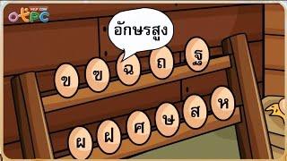 สื่อการเรียนการสอน อักษรสูง ป.2 ภาษาไทย