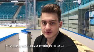 Лучший молодой хоккеист ОЧРК Иван Верещагин о награде и сезоне