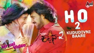 Kalpana-2 | H20 Kududivni Lyrical | Upendra, Avanthika Shetty | Kannada New Video Songs HD 2016
