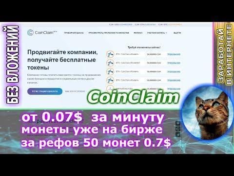 coinclaim - получай в день минимум 0.07$ ( за рефа 0.7$ ) НОВАЯ БАУНТИ ПЛАТФОРМА монеты уже на бирже