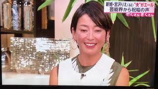 宮沢りえ💖森田剛結婚発表後の公の場で。