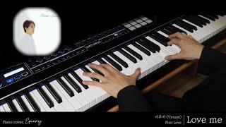 """""""Love me"""" 피아노 커버 Piano cover - 이루마(Yiruma)"""