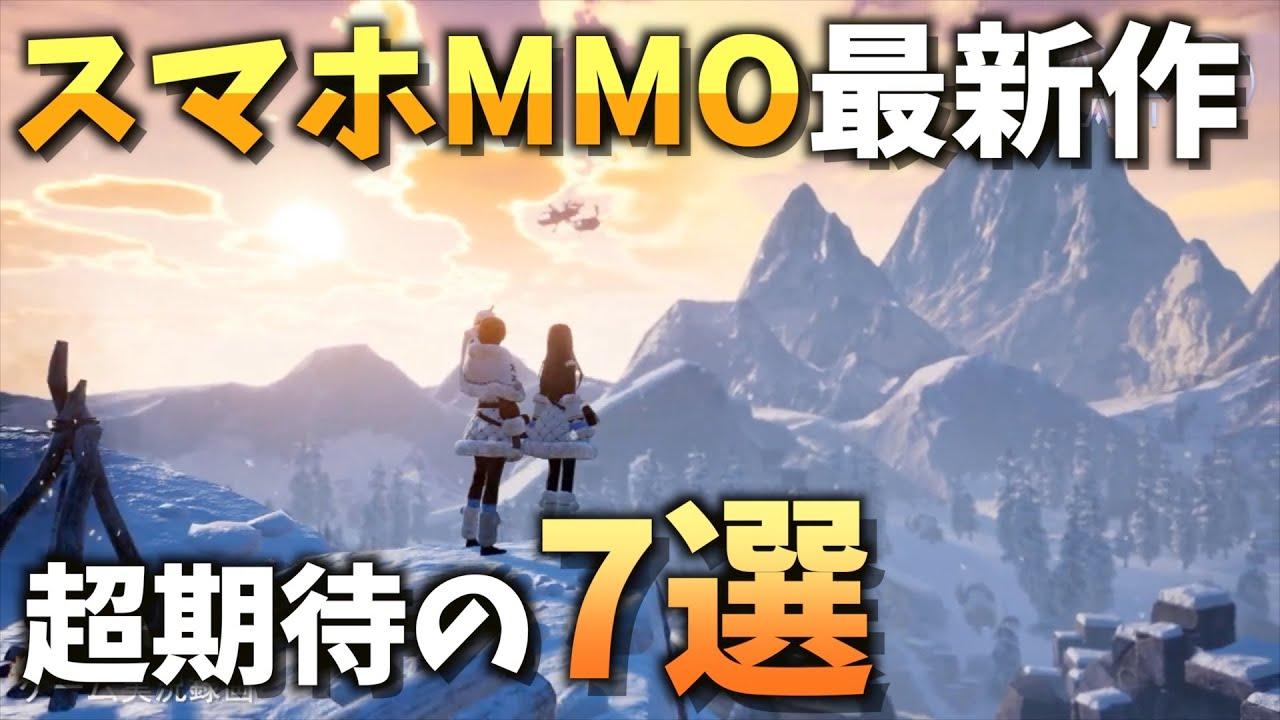 今後リリース期待のスマホMMORPGアプリゲーム7選【おすすめスマホゲーム】 #スマホ #アプリ