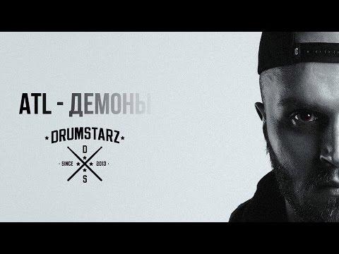 ATL - Демоны (Daniil Svetlov Drum Remix)